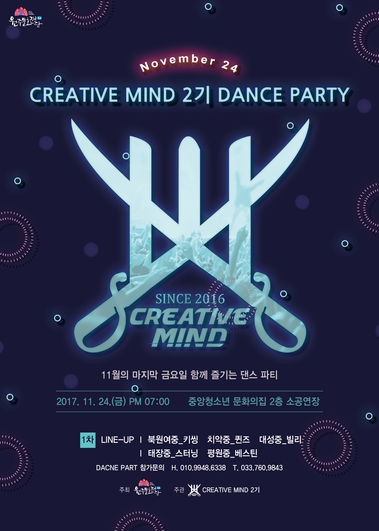 CREATIVE MIND 2기 DANCE PARTY