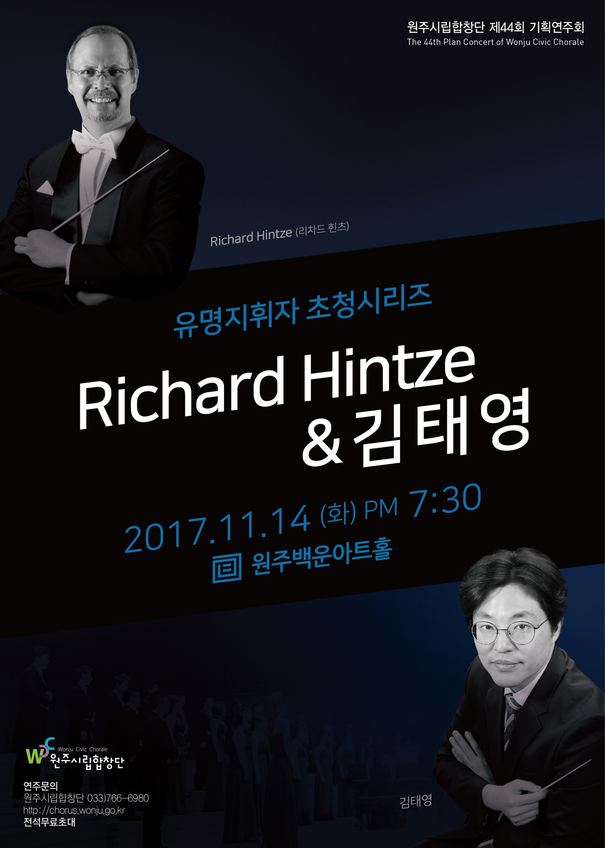 Richard Hintze & 김태영
